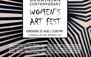 ВИСТАВКА UKRAINIAN CONTEMPORARY WOMEN'S ART FEST