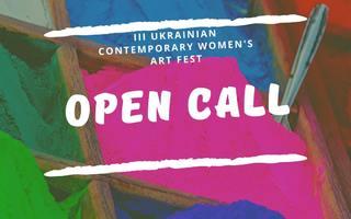 OPEN CALL UKRAINIAN CONTEMPORARY WOMEN'S ART FEST В 2020 ГОДУ: САНСАРА