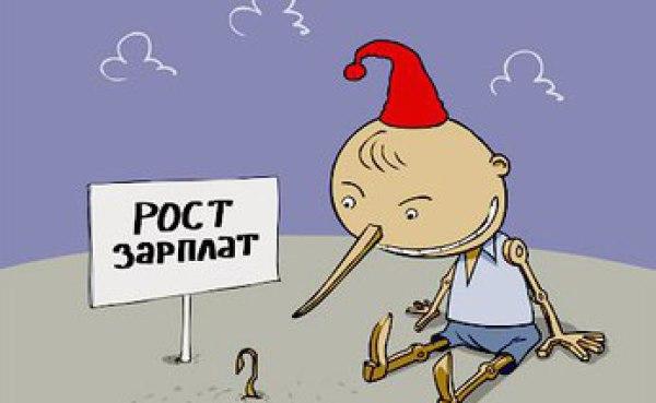 ИНДЕКСАЦИЯ ЗАРПЛАТ И ПЕНСИЙ В 2015 ГОДУ – ПЕРСПЕКТИВЫ НЕОПРЕДЕЛЕННЫ