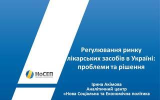 Презентація результатів аналітичного звіту «Регуляторні реформи на фармацевтичному ринку України»