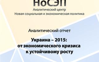 «Украина—2015: от экономического кризиса к устойчивому росту»