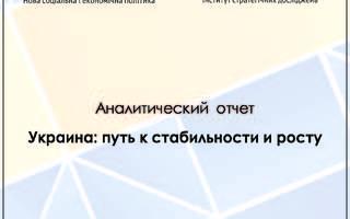 Презентация совместного доклада Аналитического центра «Новая социальная и экономическая политика» и Института стратегических исследований «Новая Украина» на тему: «Украина: путь к стабильности и росту»