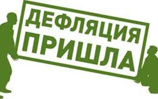 ГОССТАТ ЗАФИКСИРОВАЛ ДЕФЛЯЦИЮ 0,1% В ИЮЛЕ